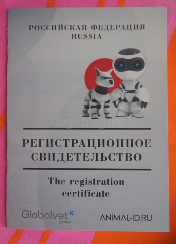 Регистрационное свидетельство о чипировании