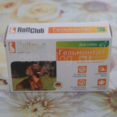 Первые покупки для щенка: Препарат для дегельминтизации