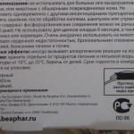 Средство для защиты собаки от клещей - ошейник Beaphar