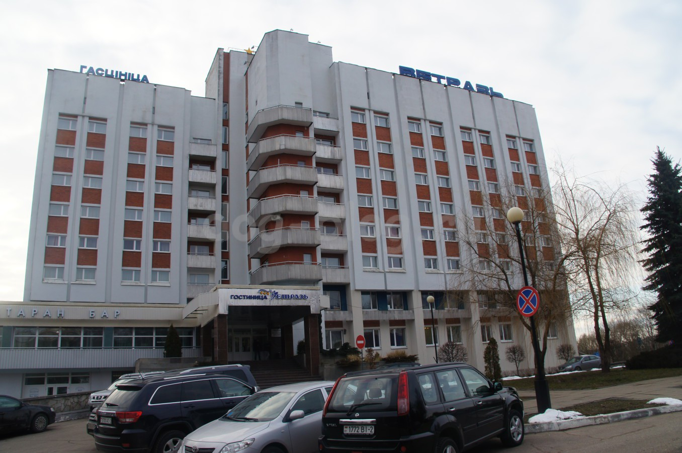гостиница Ветразь Витебск Беларусь