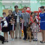 Школа Юного Хендлера (Белгород)