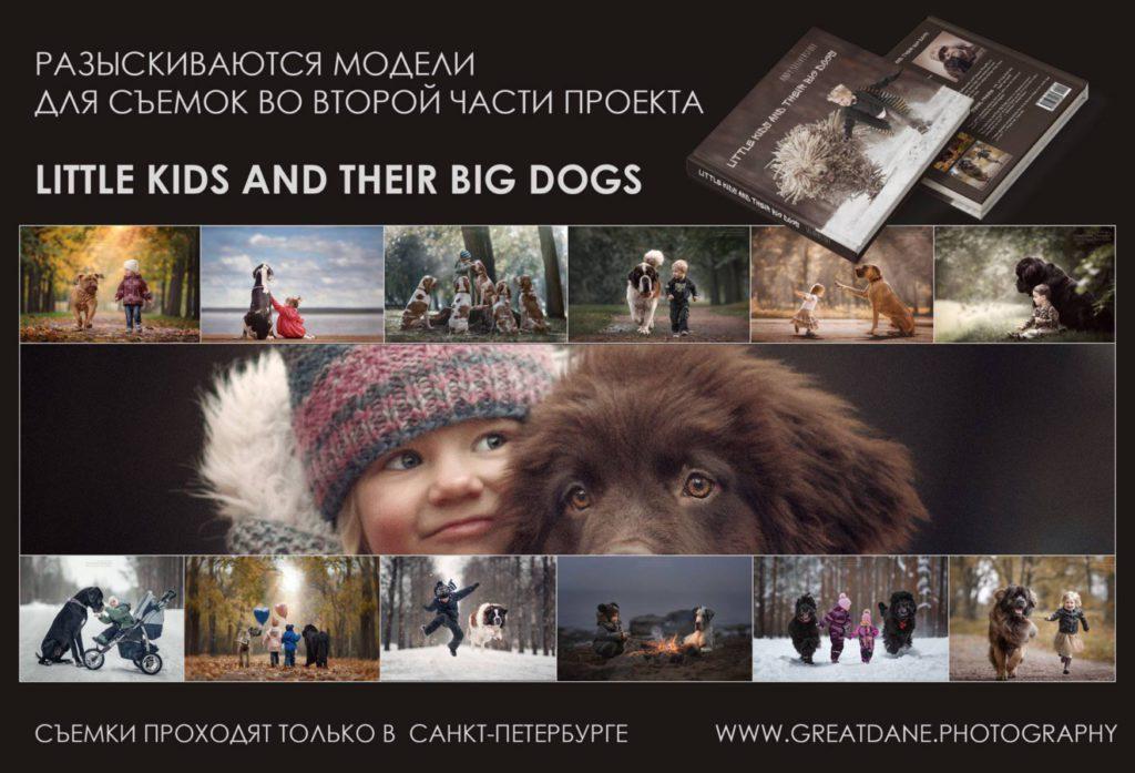 """Набор моделей для съёмок второй част проекта """"Маленькие дети и их большие собаки"""""""