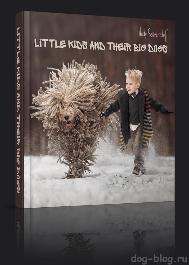 """фото-книга """"Маленькие дети и их большие собаки"""""""